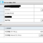 serversMan050解約1