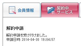 serversMan050解約3