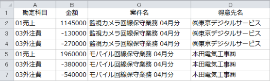 Excel_question④