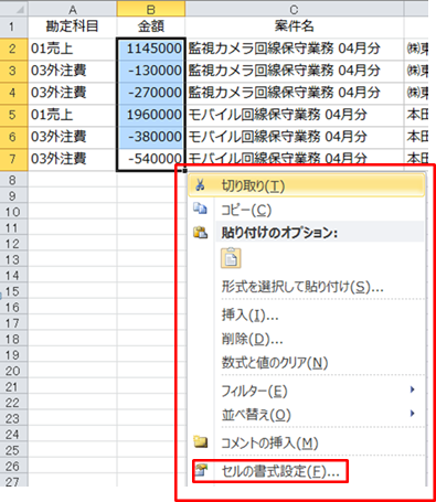 Excel_question④(2)