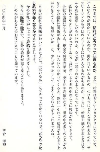 rakurakuOCR04