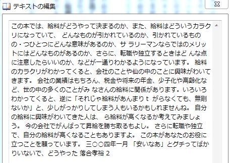 rakurakuOCR05