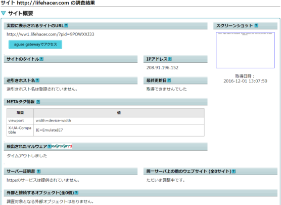 spamsite-8